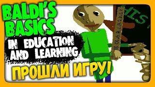 Baldi's Basics in Education and Learning Прохождение ✅ ПРОШЛИ ИГРУ!