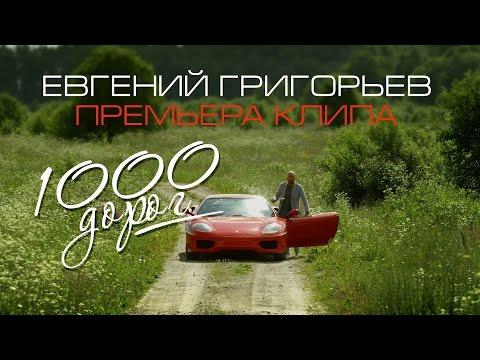 Жека (Евгений Григорьев) – 1000 дорог (Премьера клипа 2017)