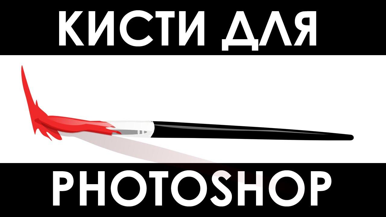 новые кисти для фотошопа: