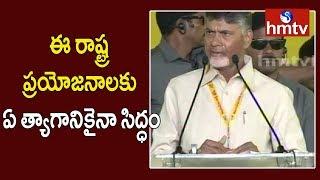 CM Chandrababu Naidu Speech at Dharma Porata Deeksha in Nellore  | hmtv