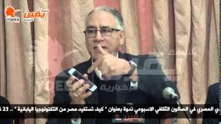 يقين  | المنتدي المصري بالصاون الثقافي الاسبوعي ندوة بعنوان كيف تستفيد مصر من التكتولوجيا اليابانية
