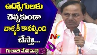 CM KCR Announces Bumper Offer To Employees | TRS Manifesto | NTV