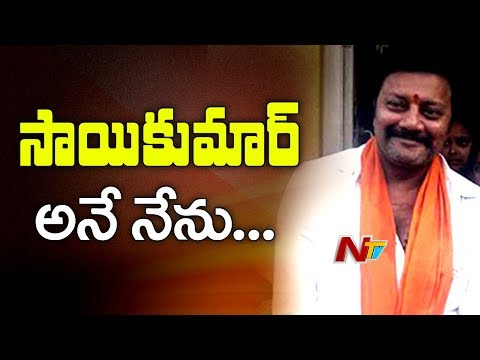Sai kumar Anu Nenu || Actor Sai Kumar Special Interview Full Video | సాయి కుమార్ ఇంటర్వ్యూ |  NTV