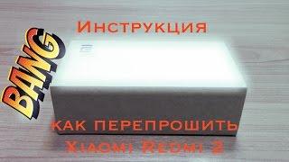Установка русского для Xiaomi Redmi 2 подробная инструкция