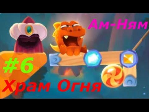 Приключения Ам Няма - #6 Храм Огня. Игровой мультик для детей, полное прохождение