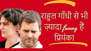 Priyanka Gandhi is funnier than Rahul Gandhi | AKTK