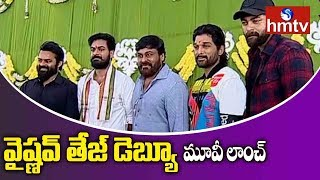 Mega Hero Vaishnav Tej's Debut Movie Launch | Chiranjeevi | Sai Dharam Tej | Varun Tej | hmtv