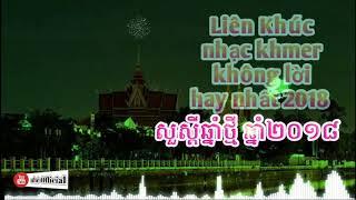 Nhạc khmer không lời 2018 - chol chnam thmay ២០១៨