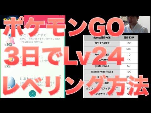 【ポケモンGO攻略動画】3日目でトレーナーLv24になったレベリング方法を説明。