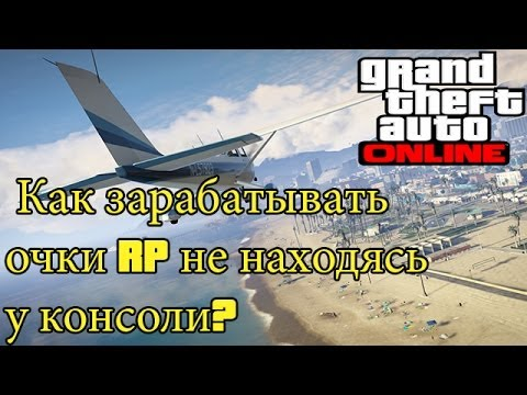 GTA 5 Online - Как зарабатывать очки RP не находясь у консоли.