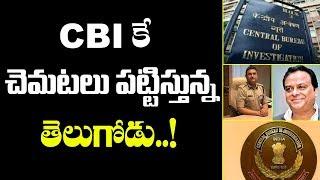 CBI కే చెమటలు పట్టిస్తున్న తెలుగోడు | Sana Satish Babu | Internal Clashes Between CBI Directors