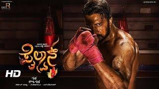 pailwan kannada movie | pailwan kannada movie motion teaser | trailer 2017 hd | sudeep