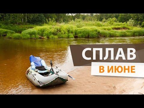 сплав и рыбалка по малым рекам видео