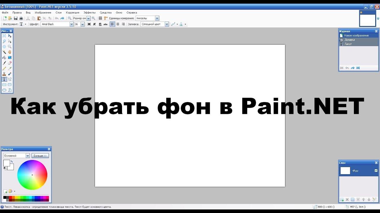 Как сделать белый фон на paint