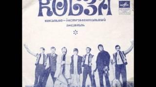Kobza - Progulka (Psych / Bossa Nova, 1972, Ukraine, USSR)