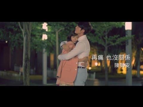 陳勢安【再痛也沒關係】官方完整版MV Eagle Music official (偶像劇「花是愛」片尾曲)
