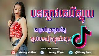 បទស្ទាវសារីស្លុយ(ម៉ែជេ) Hip Hop Song Khmer Bek Sloy 2019 Song La3 In TikTok By-D