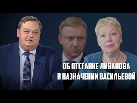 Евгений Спицын.Об отставке Ливанова и назначении Васильевой
