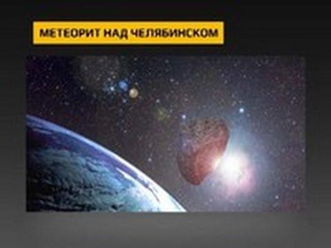 """Схема падения """"Челябинского"""