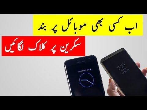 Top Best Android Apps 2017  || Android Trick || Always Display on in Hindi / Urdu