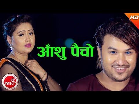 New Lok Geet 2074/2017 | Aanshu Paincho - Mina Lama Ft. Suman Pariyar & Mina Lama