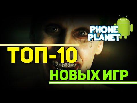 ТОП-10 Лучших и новых игр на ANDROID 2016 - Выпуск 26