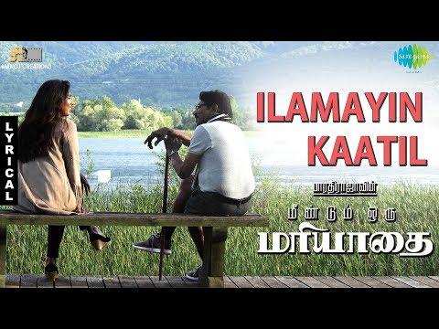Ilamayin Kaatil - Lyrical | OM | Bharathirajaa | Na.Muthukumar | N.R.Raghunanthan | Sathya Prakash