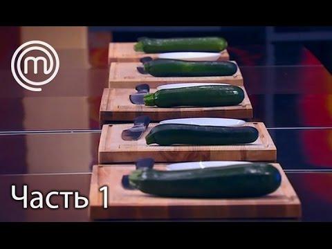 МастерШеф Діти. Сезон 2. Выпуск 14. Часть 1 из 2 от 15.03.17