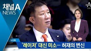 '레이저·호통' 대신 미소…허재 감독의 변신