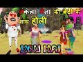 MY JOKE OF - HOLI DJ 2019 (होली है HAPPY HOLI FUNNY COMEDY ) - KADDU JOKE | KJO