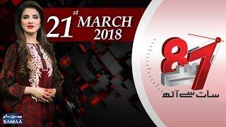 7 SE 8 | SAMAA TV | 21 March 2018