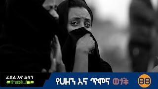 Ethiopia: Fidel Ena Lisan with Habtamu Seyoum
