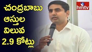Minister Nara Lokesh Announces Chandrababu Naidu Family Assets | hmtv