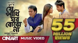Download Je Pakhi Ghor Bojhena | Dhruba | Official Music Video 3Gp Mp4
