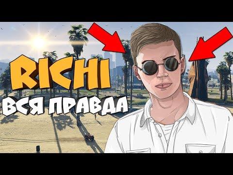 ВСЯ ПРАВДА ПРО ЮТУБЕРА - RICHI