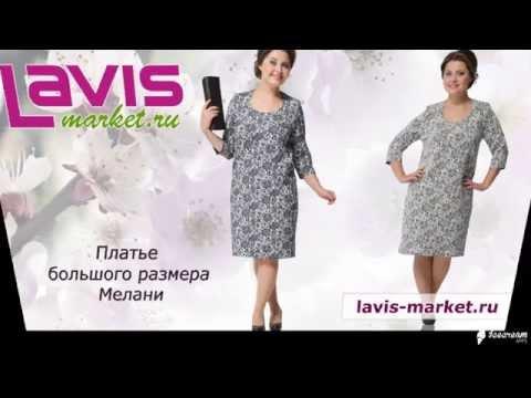 Платье-футляр большого размера для полных женщин