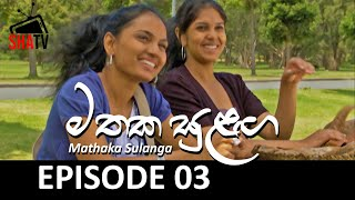 Mathaka Sulanga - Episode 03