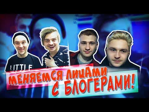 МЕНЯЕМСЯ ЛИЦАМИ С БЛОГЕРАМИ / Face Swap
