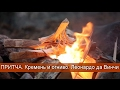 ПРИТЧА Кремень и огниво Леонардо да Винчи mp3