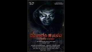 ಪುನರಪಿ ಜನನಂ ಪುನರಪಿ ಮರಣಂ | Punarapi Jananam Punarapi Maranam | A suspense thriller horror short film.