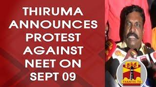 Thirumavalavan announces protest against NEET on Sep 09   Thanthi TV
