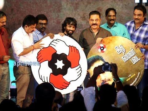 Makkal Neethi Maiam Party Songs Released Kamalhasan|MNM Party|Ulaganayagan