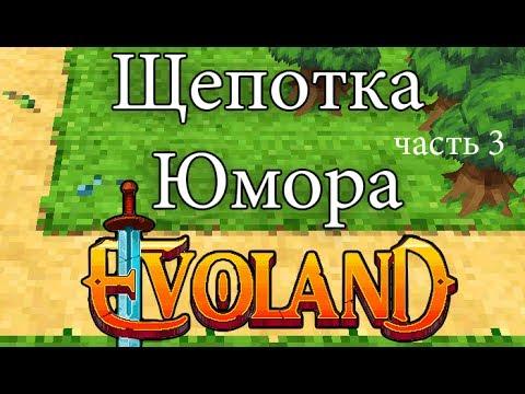 Щепотка юмора (Evoland) - часть 3