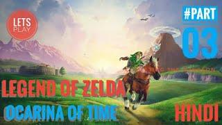 Let's Play || Ocarina of Time || Part 03 || Hindi