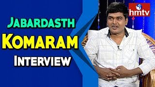 Jabardasth Komaram Interview  | hmtv