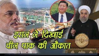 Iran ने दिखाई China-pak को औकात, Iran के इस सबसे बड़े Project में शामिल होने का दिया न्योता