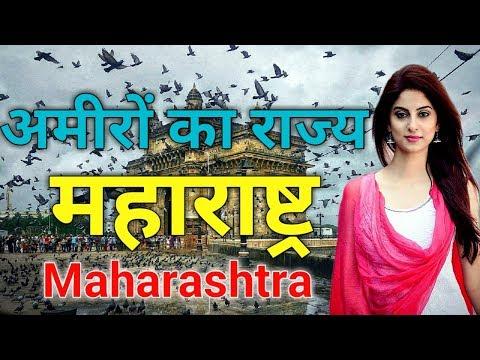 महाराष्ट्र के इस विडियो को एक बार जरूर देखिये || Amazing Facts about Maharashtra in Hindi