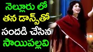 Fidaa Movie Sai Pallavi and Varun Tej Hulchal in Nellore City | Top Telugu Media