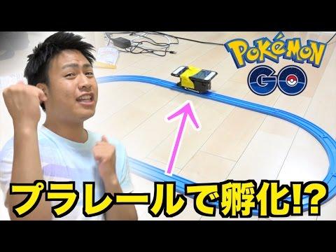 【ポケモンGO攻略動画】外を歩かずして楽してタマゴを孵化させる方法  – 長さ: 4:54。