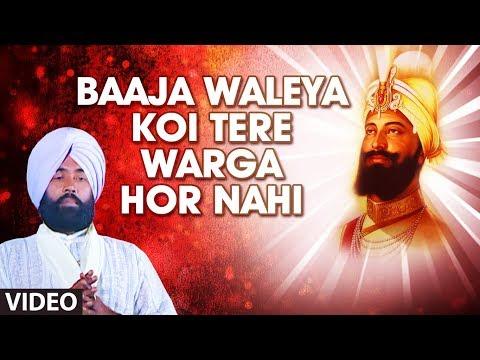 Baaja Waleya Koi Tere Warga Hor Nahi [full Song] Vaisakhi Mere Satgur Di video